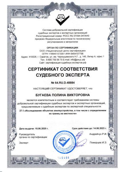 Бугаева Полина Викторовна эксперт-1
