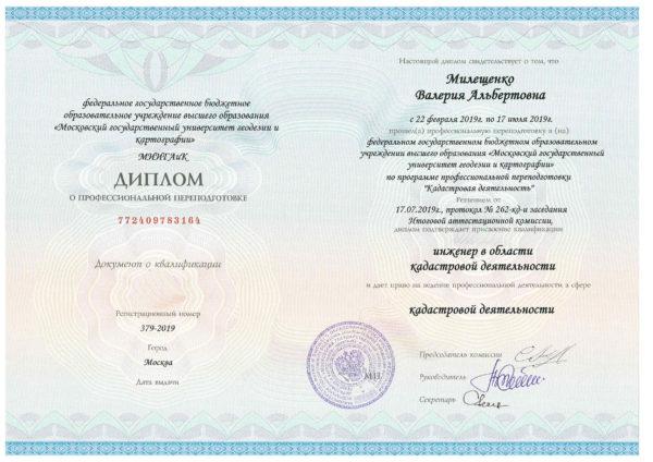 диплом проф.переподготовка-0