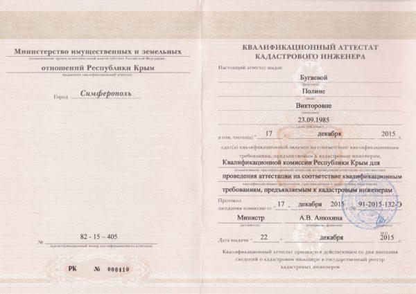 Сертификат РЕАЛ