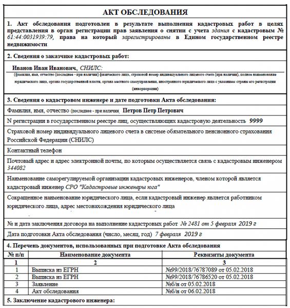 Акт обследования (снятие с кадастрового учета, демонтаж ОКС)